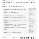 『【NGT48】驚異的!!山口真帆のツイートのいいね数、ついに指原の記録を越し歴代一位に!!!』の画像