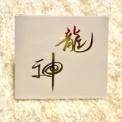 🌟【発売中❗️】高次元エネルギーCD『龍神』/ 川島伸介 × 岡野弘幹さん