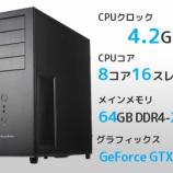 『【BTO】64GBメモリ搭載のHaswell-E 4.2GHzオーバークロックBTOパソコン発売!』の画像