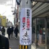 『「自転車の右側通行は違反です!」京都市のPRは道路向かって右側の電柱!』の画像