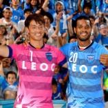 『横浜FC GK高丘陽平と鳥栖 GK辻周吾 期限付き移籍でのトレード!?を発表!』の画像
