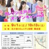 『【お知らせ】カレッジ江戸川オープンキャンパスのご案内』の画像