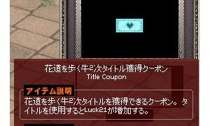 花道を歩く牛2次タイトル、アイコンが(☆・(∀)・)