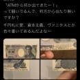 暗号入りの千円札発見される