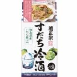 """『""""菊正宗 すだち冷酒を使ったおいしいレシピ""""で家飲みを楽しく!』の画像"""
