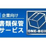 『書類保管ONE-BOX 1箱105円から!』の画像