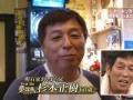 【朗報】大竹しのぶの息子(35)とさんま、仲良さそう