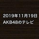 2019年11月19日のAKB48関連のテレビ