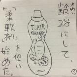 『[4コマ]柔軟剤。』の画像