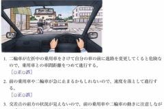 運転免許の未来危険予測テストをやってみよう