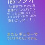 『【元乃木坂46】若月佑美『またレギュラーでラジオやりたい・・・』』の画像