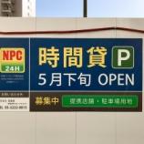 『【続報】サゴー跡地にできる立体駐車場は2018年5月下旬オープンになる模様! - 中区千歳町』の画像