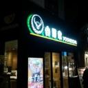 『吉野家 秋葉原店』の画像