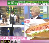【乃木坂46】松村沙友理がどでかいサンドイッチにがっつくww