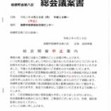 『4月12日桔梗町会第八区総会中止により議案書配布』の画像
