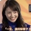 『【悲報】逢田梨香子さん、Aqours卒業していた???』の画像