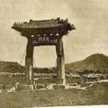 『韓国で親日派の子孫の所有する土地を国有化へ 両班が欲しい物を庶民から無法に奪った李氏朝鮮時代に全力回帰』の画像