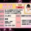小嶋真子「アイドルは髪が大事、黒髪ロングが1番」