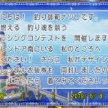 『日本の未来について・・・そしてイセエビグランプリ!』の画像