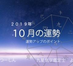 【はまつー占い】2019年10月の運勢アップのポイントをチェック! by 九星気学鑑定士 よっち