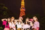 <TWICE>日本デビュー!東京タワーに「TT」点灯!3人の日本人メンバー(サナ、モモ、ミナ)が所属