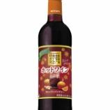 『【期間限定】寒いときは、あったかい「酸化防止剤無添加のおいしいワイン。〈ホットワイン〉」』の画像