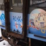 『【花咲くいろは聖地巡礼】花咲くいろはラッピング列車乗車レポート・前編』の画像