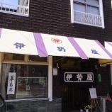 『伊勢屋 / 群馬 富岡 中華そば 団子 稲荷 草餅』の画像