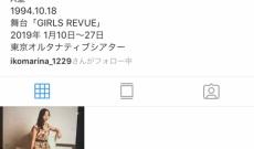 【元乃木坂46】能條愛未のインスタキタ━━━━━━(゚∀゚)━━━━━━ !!!!!