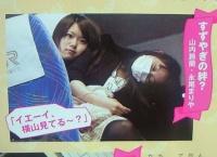 【AKB48】「イエーイ、横山見てる~?」【すずやぎ】