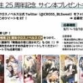 Twitter企画/日向唯稀25周年記念企画/クロスノベルス
