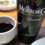 『フランス産赤ワイン~ムートン・カデ・レゼルヴ・ボルドー・ルージュ(MOUTON CADET RESERVE MEDOC)①』の画像