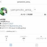 『[イコラブ] 山本杏奈 公式Instagramスタート!【インスタ、あんな】』の画像