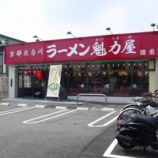 『京都北白川 ラーメン魁力屋 徳重店@名古屋市緑区鳴海町熊ノ前』の画像