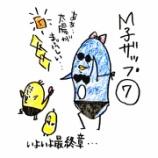 『🏋️M子ザップ⑦🏋️』の画像