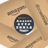 『[2020年7月版]Amazon(アマゾン)で購入したものたち』の画像