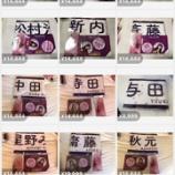 『【乃木坂46】転売反対!こういうのは絶対に買わないように気をつけて!!!』の画像