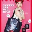 【新刊情報】MILK CHERRY CAT BAG BOOK 《特別付録》 チェリーキャットバッグ
