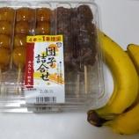 『チートディ 糖質のみ1465g摂取 夕飯も一緒に』の画像