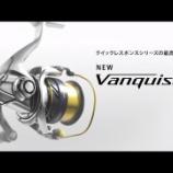 『シマノ NEW(16ヴァンキッシュ)の全貌が明らかに!!』の画像