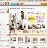 『かわいい!インテリア生活雑貨★通販サイト 2/2 【インテリアまとめ・通販 デザイン 】』の画像