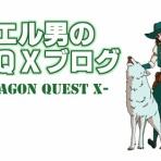 燃エル男のDQXブログ