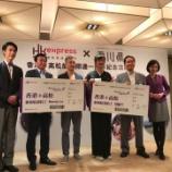 『香港エクスプエス ≪香港~高松線≫就航1周年』の画像