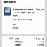 """『「""""新しい"""" iPad 」 買ってみた』の画像"""