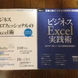 『【書評】『ビジネスプロフェッショナルのExcel術』 (日経BPムック)』の画像