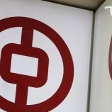 『【香港最新情報】「人気アプリ経由で銀行を騙る詐欺」』の画像