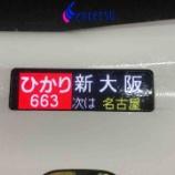 『2021年4月現在 東海道新幹線「ひかり」下り自由席の混雑具合【夜、土日祝】』の画像