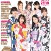 【速報】 2018じゃんけん大会本・表紙  キタ ━━━━(゚∀゚)━━━━!!