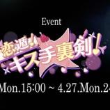 『【乃木坂46】3・4期生がまさかの新企画!!!『恋遁!キス手裏剣!』開催決定キタ━━━━(゚∀゚)━━━━!!!』の画像