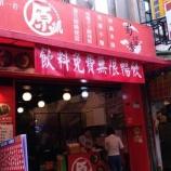 『【 忠孝新生】原凱&蜀留香 重慶手工酸辣粉 酸っぱ辛い美味い麺』の画像